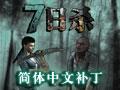 七日�⒑��w中文�h化�a丁