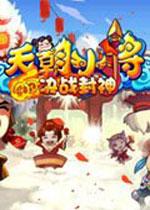 天朝小将电脑版PC中文版v3.2