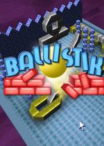 积木弹球(Ballistik)完整硬盘版
