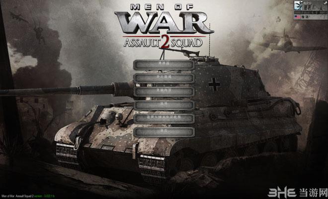 战争之人突击小队2截图0