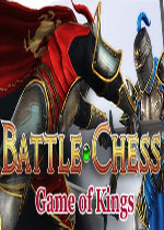 战斗象棋:游戏之王(Battle Chess: Game of Kings)破解版