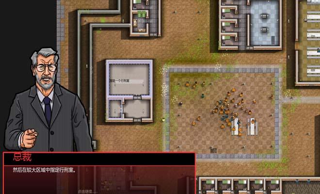 监狱建筑师截图5