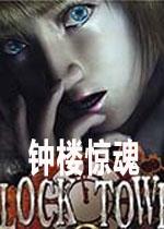 钟楼惊魂(Clock Tower)中文版
