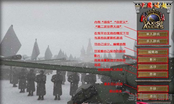 红色警戒3世界大战中国崛起截图0