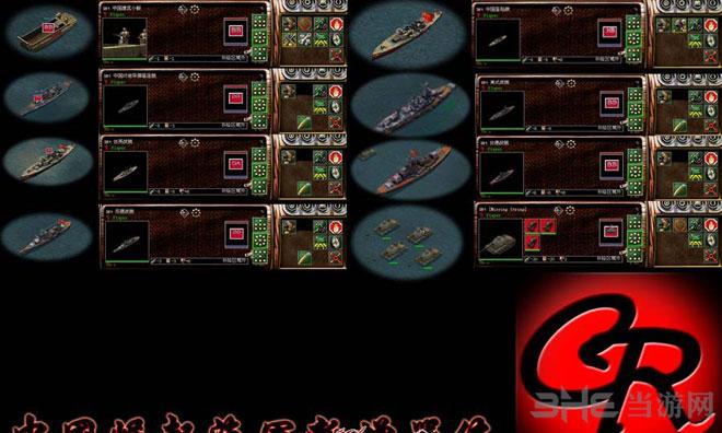 红色警戒3世界大战中国崛起截图2