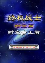 终极战士:时空王者中文版