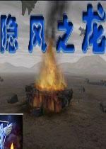 红色警戒2隐风之龙v3.1.0中文版
