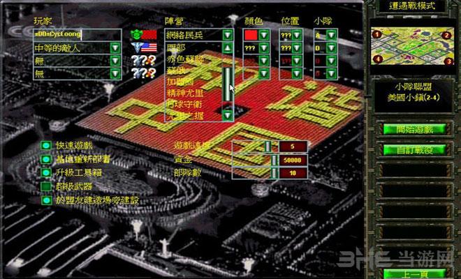 红色警戒2和谐中国截图1