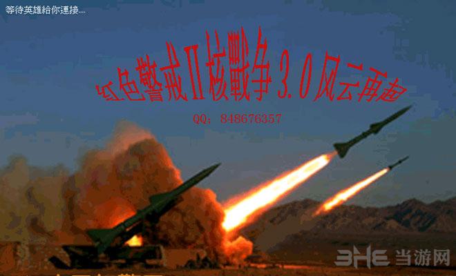 红色警戒2核战争3.0风云再起截图0