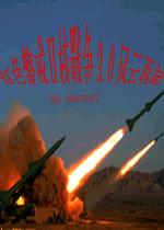 红色警戒2核战争3.0风云再起中文版
