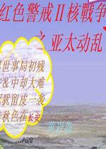 红色警戒2核战争之亚太动乱