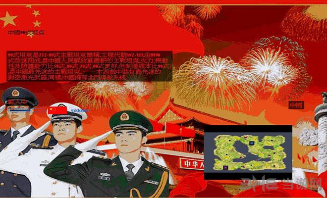 红色警戒2亚太危机2截图1