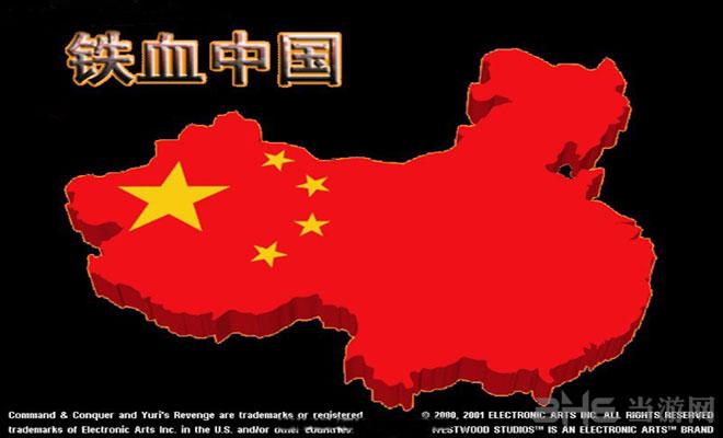 红色警戒2红色崛起_红色警戒2中国崛起下载硬盘版