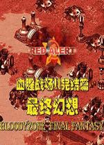 红色警戒2最终幻想