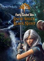扭曲童话2:白雪公主的黑夜