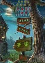 黑暗传说6:爱伦坡之厄榭府的倒塌