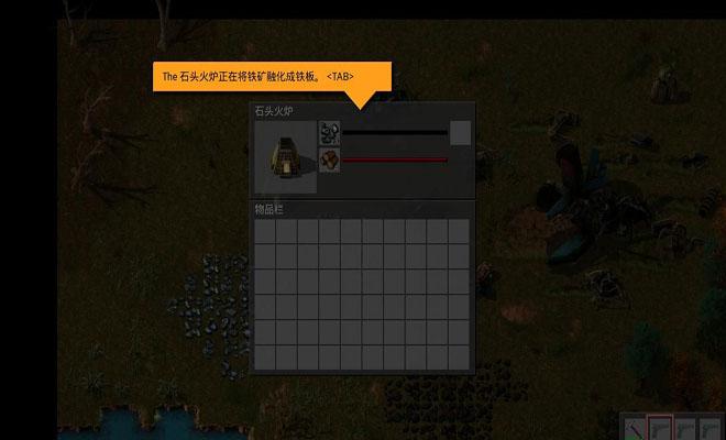 异星工厂截图6