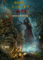 黑暗传说3:爱伦坡的过早埋葬中文典藏版