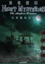 黑夜迷踪双耳瓶的囚徒中文破解版