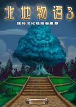 北地物语3(Northern Tale 3)中文破解版v2.0