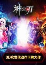 神之刃电脑版PC中文版v1.31.15.597