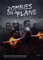 飞机上的僵尸(Zombies On)正式中文破解版v20160420
