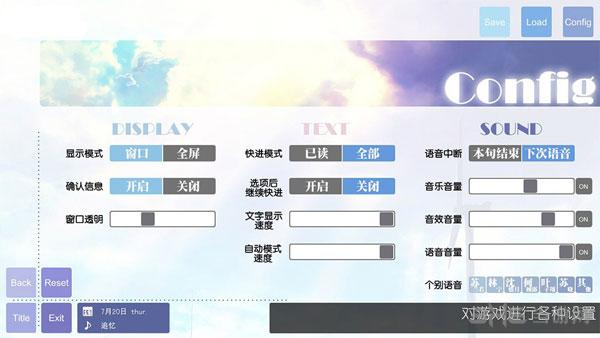 国产AVG虹色旋律浪漫开启4