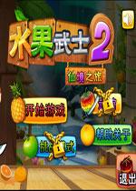 水果武士2仙境之旅电脑版
