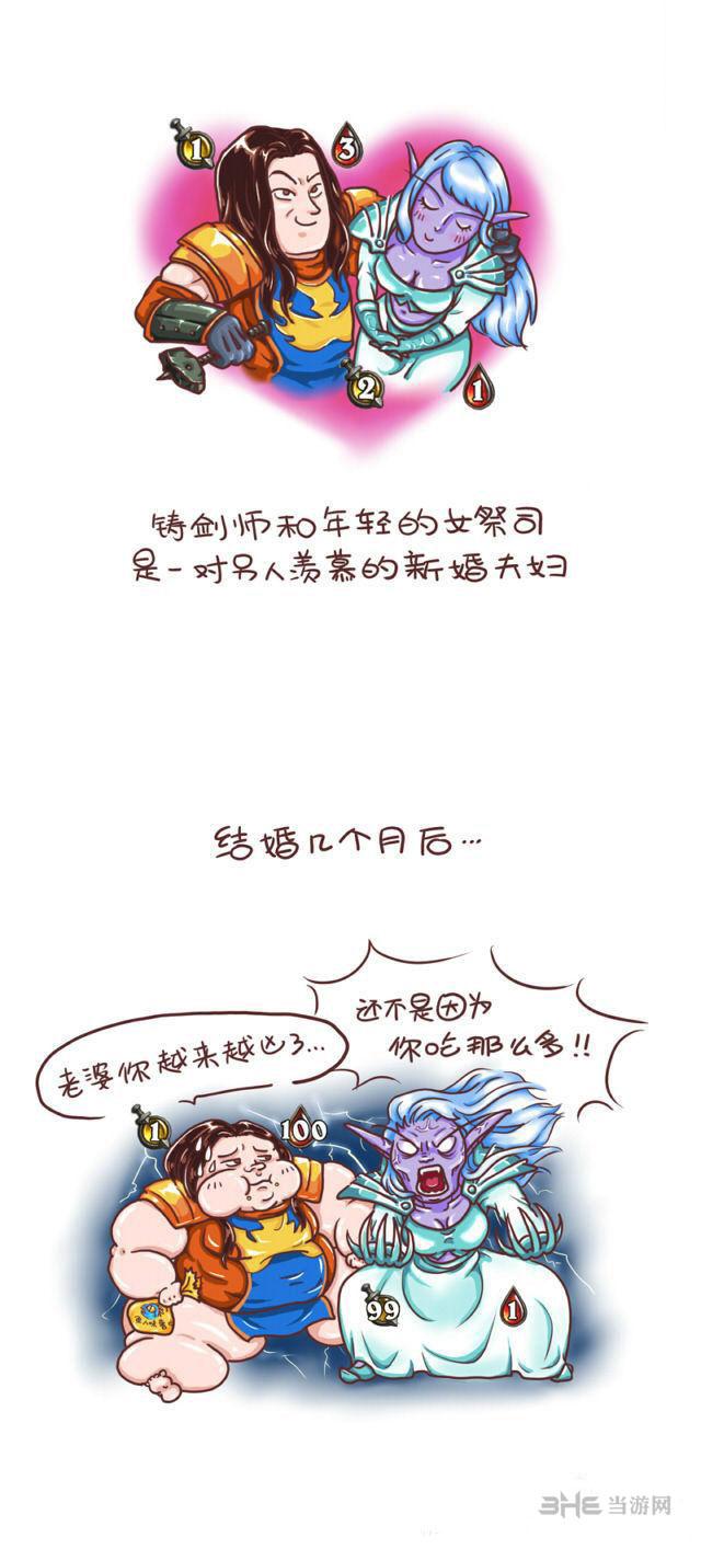 炉石传说搞笑漫画图片2