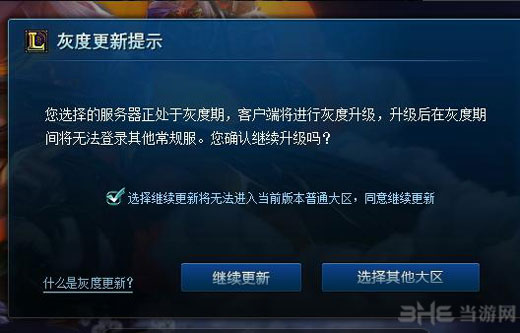 lol英雄联盟祖安区3.5不停机更新公告2