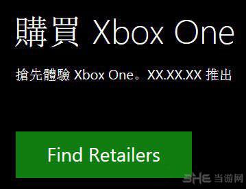 Xbox香港官网更新页面 港版XboxOne或将发售2