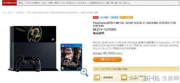 索尼官网预售合金装备5原爆点限定版PS4