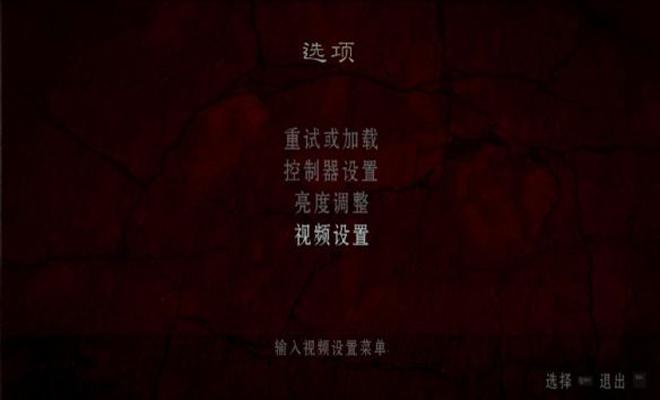 生化危机4终极HD版截图2