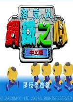 洛克人钢铁之心中文硬盘版