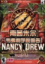 南茜朱尔:韦弗利学院的警告