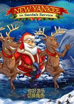亚瑟王的圣诞服务3