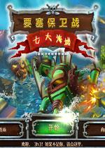 要塞保卫战2:七大海域(Fort Defense 2:Seven Seas)PC中文破解版