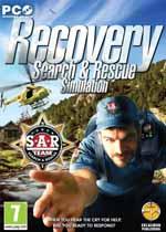 模拟救难员