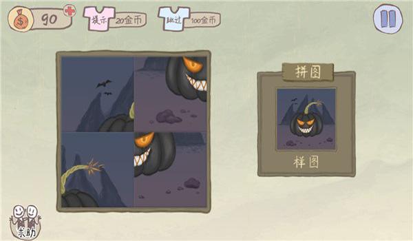 史上最坑爹的游戏2电脑版截图3