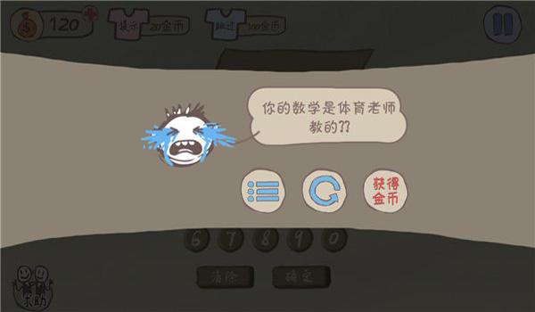 史上最(zui)坑(kang)爹的游��2��X版截�D2