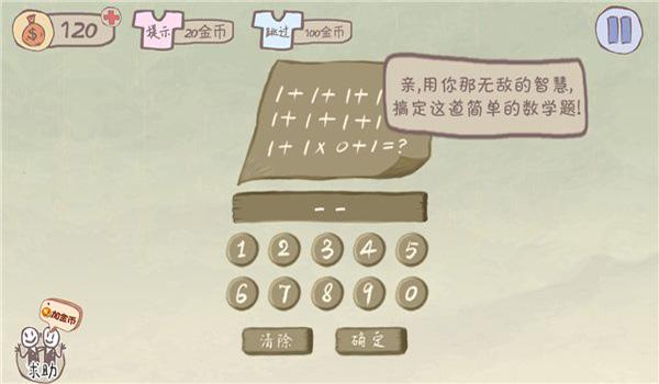 史上最(zui)坑(kang)爹的游��2��X版截�D1