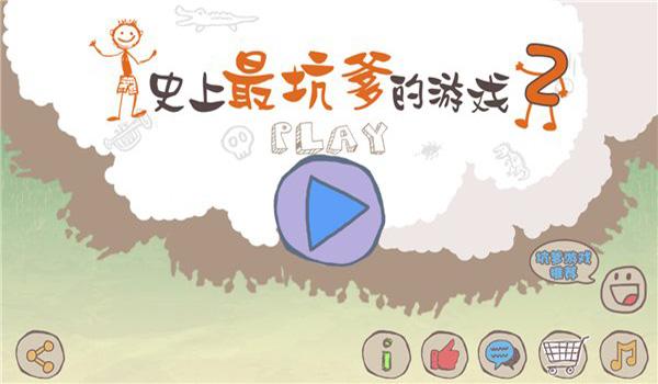 史上最(zui)坑(kang)爹的游��2��X版