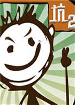 史上最坑爹的游戏2电脑版