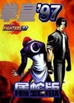 拳皇97屠蛇加强版无限气中文版