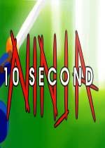 10������(10 Second Ninja)�ƽ��