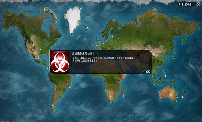 瘟疫公司:进化截图5