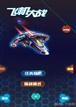 飞机大战电脑版PC中文版