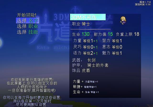 片道勇者截图1