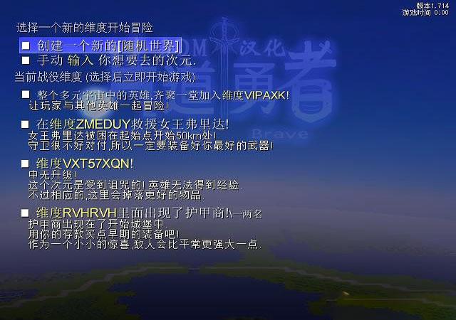 片道勇者截图2