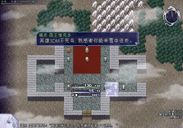 片道勇者截图4
